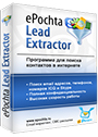 ePochta Lead Extractor