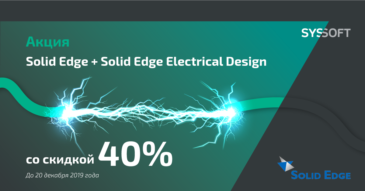 Скидки на Solid Edge Electrical Design