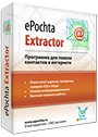 ePochta Extractor