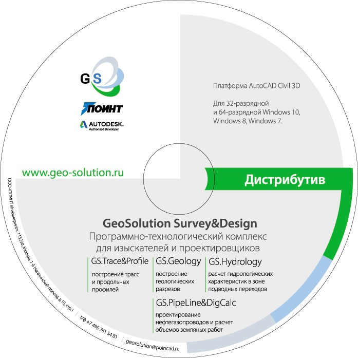 GeoSolution PipeLine&DigCalc